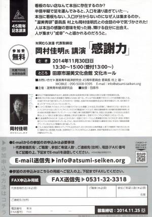 CCF20141112_0001